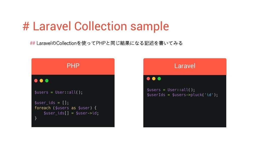 # Laravel Collection sample ## LaravelのCollecti...