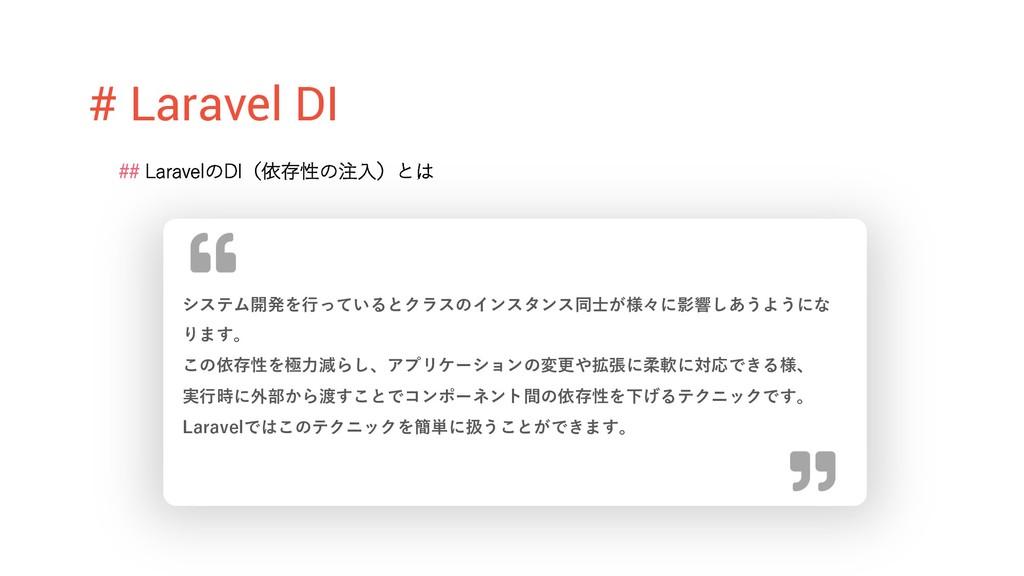 # Laravel DI ## LaravelのDI(依存性の注⼊)とは システム開発を⾏って...