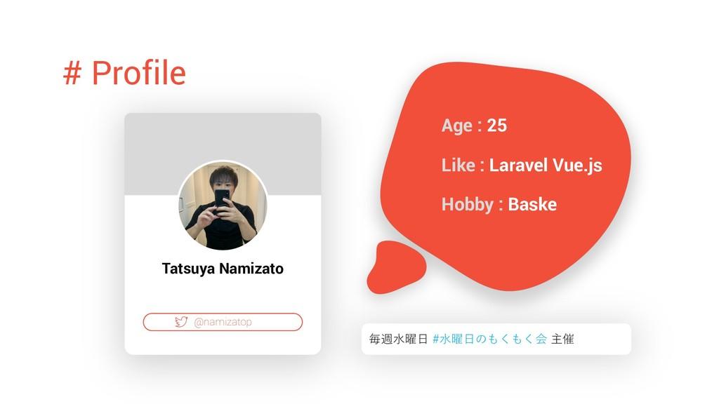 # Profile Age : 25 Like : Laravel Vue.js Hobby ...