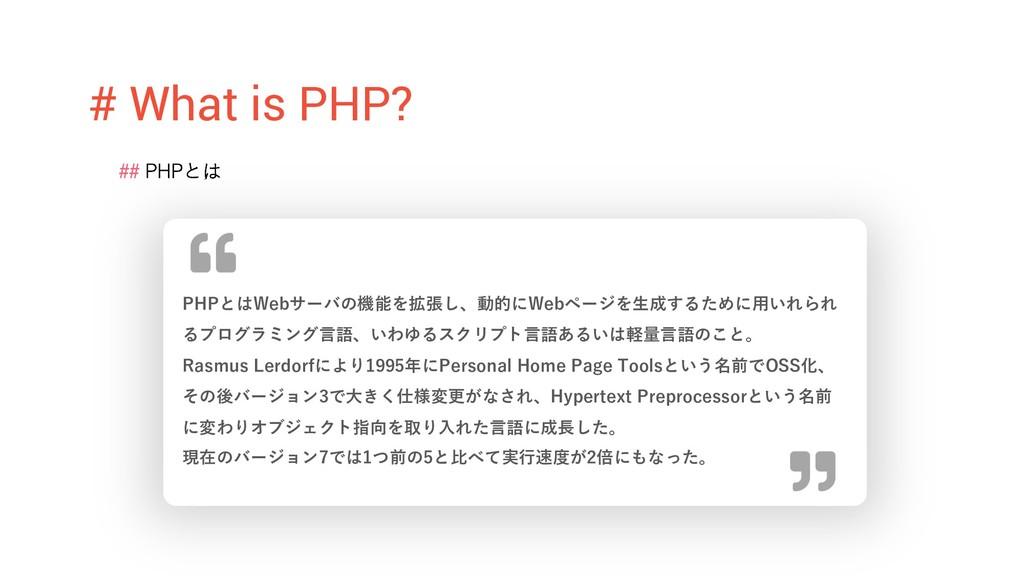 # What is PHP? ## PHPとは PHPとはWebサーバの機能を拡張し、動的にW...