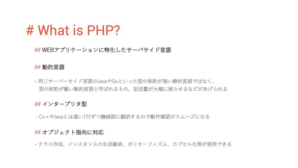 ## WEBアプリケーションに特化したサーバサイド⾔語 # What is PHP? - 同じ...