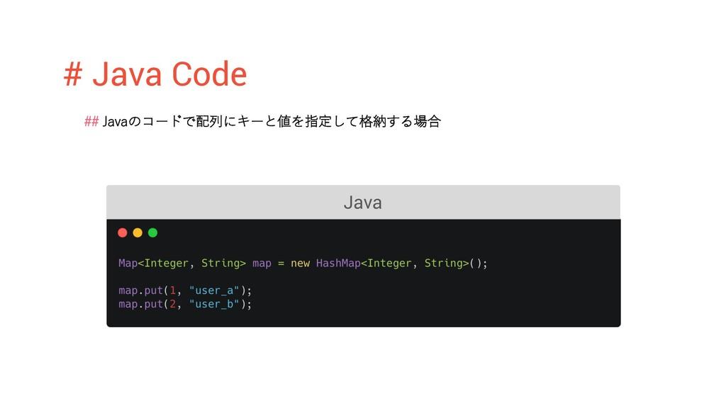 # Java Code ## Javaのコードで配列にキーと値を指定して格納する場合 Java