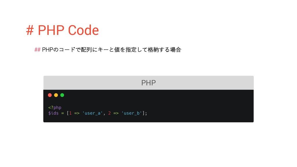# PHP Code PHP ## PHPのコードで配列にキーと値を指定して格納する場合