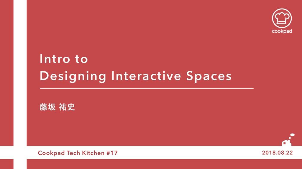 Cookpad Tech Kitchen #17 2018.08.22 Intro to De...