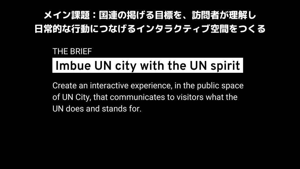 THE BRIEF .Imbue UN city with the UN spirit. Cr...