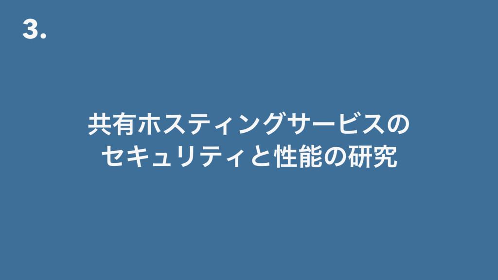 3. ڞ༗ϗεςΟϯάαʔϏεͷ ηΩϡϦςΟͱੑͷݚڀ