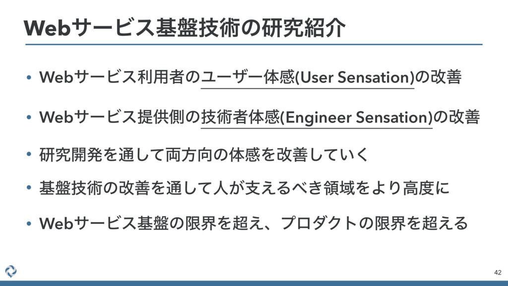 • WebαʔϏεར༻ऀͷϢʔβʔମײ(User Sensation)ͷվળ • WebαʔϏ...