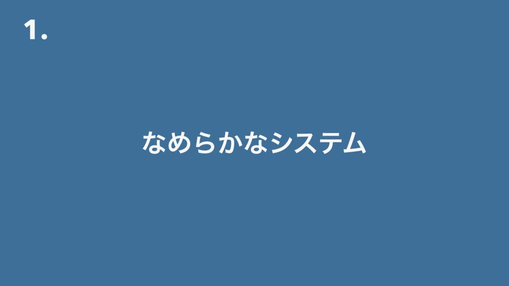 1. ͳΊΒ͔ͳγεςϜ