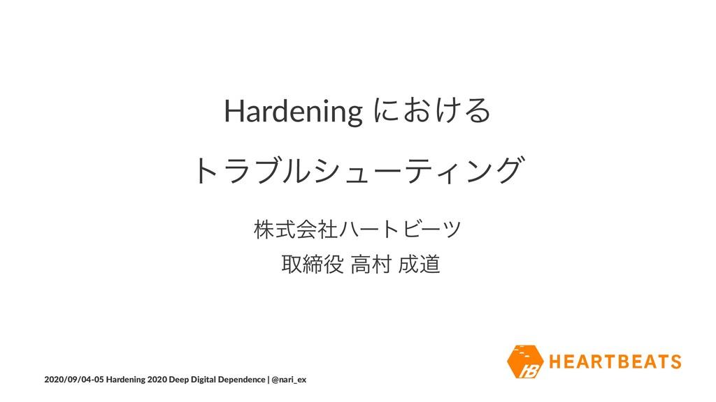Hardening ʹ͓͚Δ τϥϒϧγϡʔςΟϯά גࣜձࣾϋʔτϏʔπ औక ߴଜ ಓ...