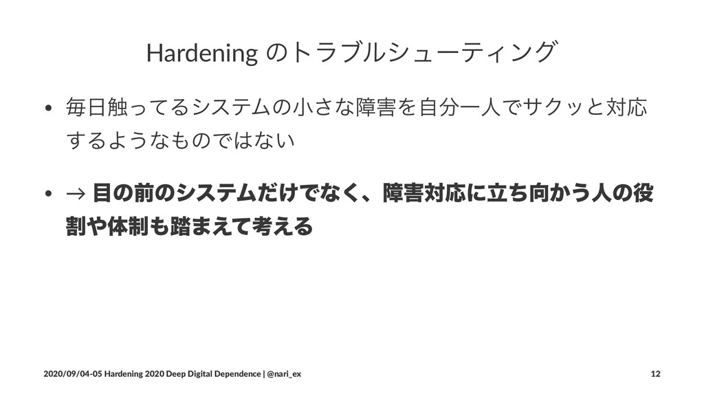 Hardening ͷτϥϒϧγϡʔςΟϯά • ຖ৮ͬͯΔγεςϜͷখ͞ͳোΛࣗҰਓͰ...
