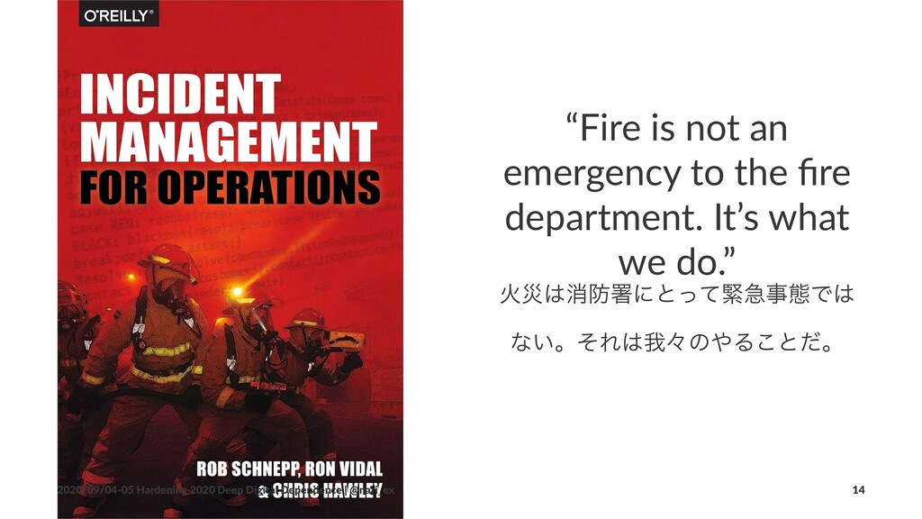 """Fire is not an emergency to the fire department..."