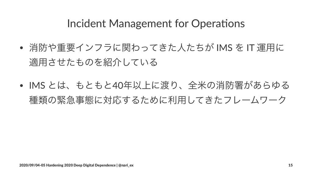 Incident Management for Opera2ons • ফ๷΍ॏཁΠϯϑϥʹؔ...
