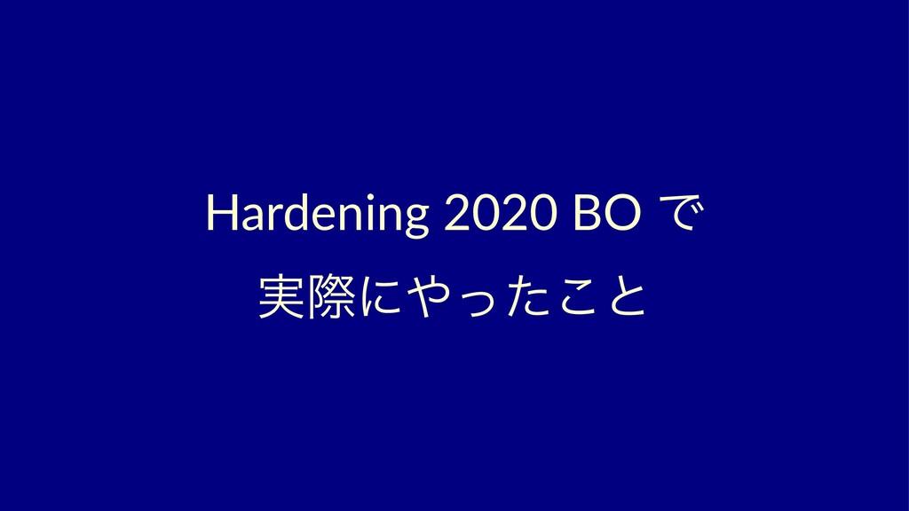Hardening 2020 BO Ͱ ࣮ࡍʹͬͨ͜ͱ