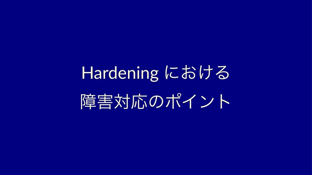 Hardening ʹ͓͚Δ োରԠͷϙΠϯτ