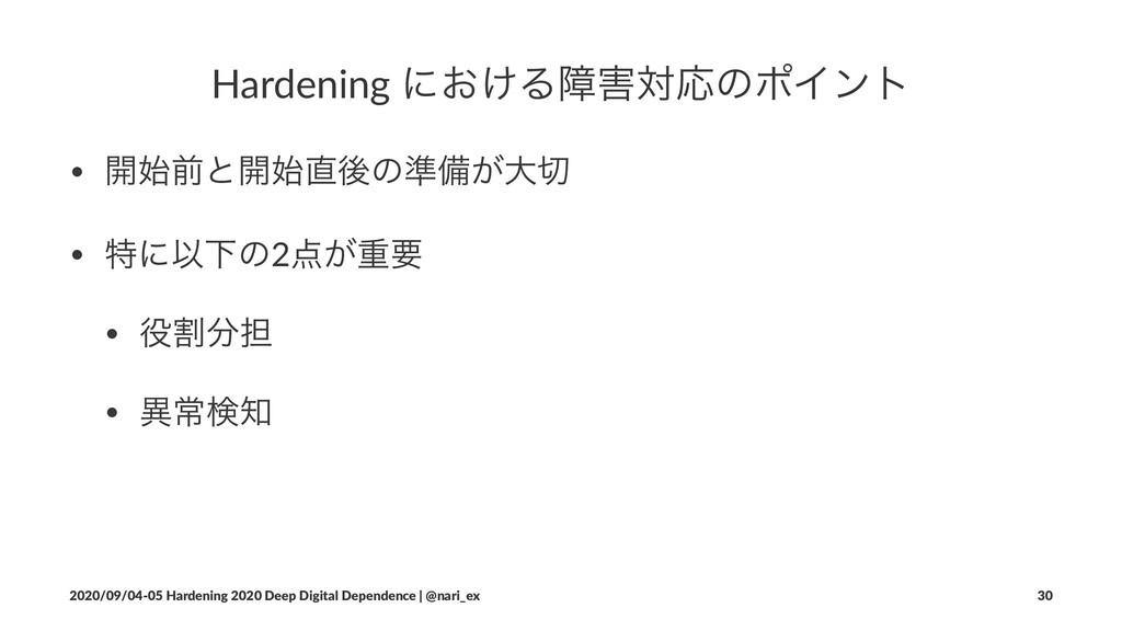 Hardening ʹ͓͚ΔোରԠͷϙΠϯτ • ։લͱ։ޙͷ४උ͕େ • ಛʹҎԼ...