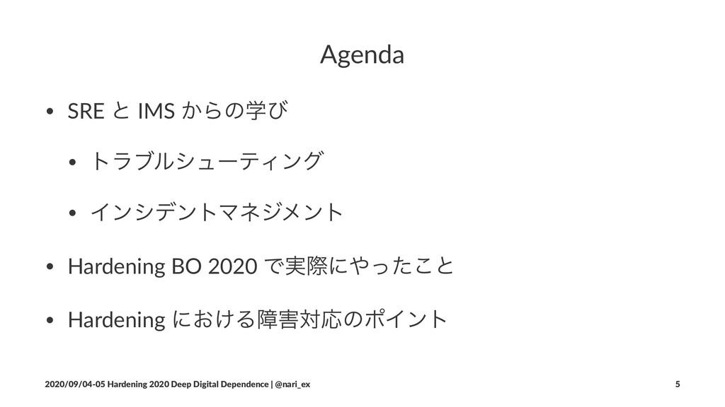 Agenda • SRE ͱ IMS ͔Βͷֶͼ • τϥϒϧγϡʔςΟϯά • Πϯγσϯτ...