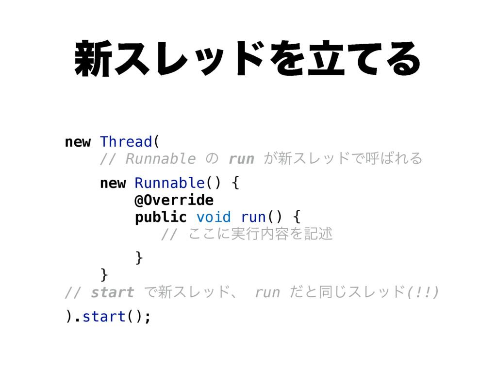 ৽εϨουΛཱͯΔ new Thread( // Runnable ͷ run ͕৽εϨουͰ...