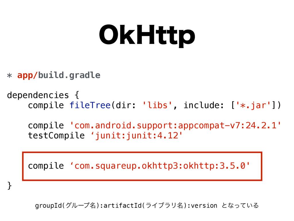 0L)UUQ * app/build.gradle dependencies { compil...