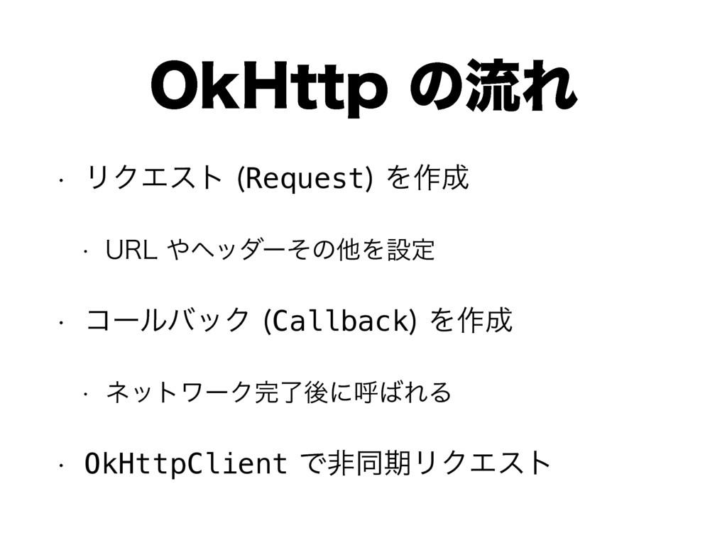 0L)UUQͷྲྀΕ w ϦΫΤετ Request Λ࡞ w 63-ϔομʔͦͷ...
