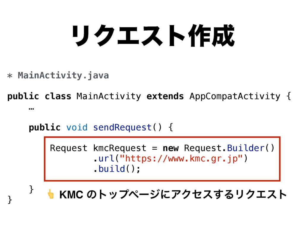ϦΫΤετ࡞ * MainActivity.java public class MainAc...