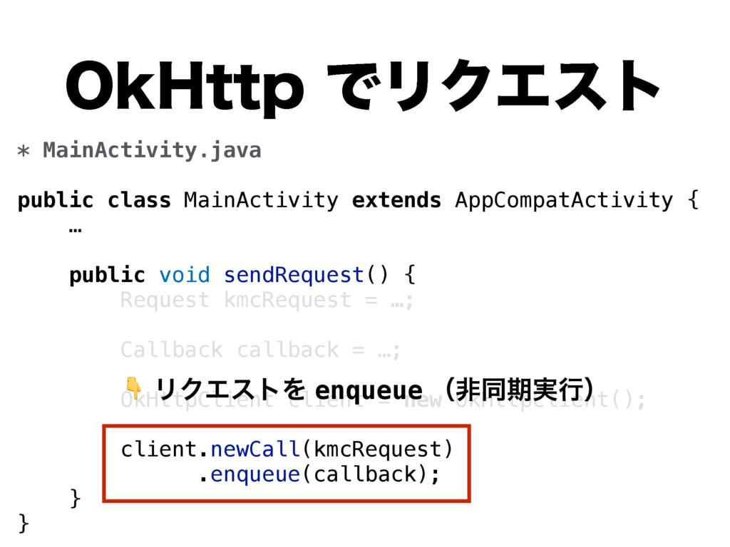 0L)UUQͰϦΫΤετ * MainActivity.java public class ...