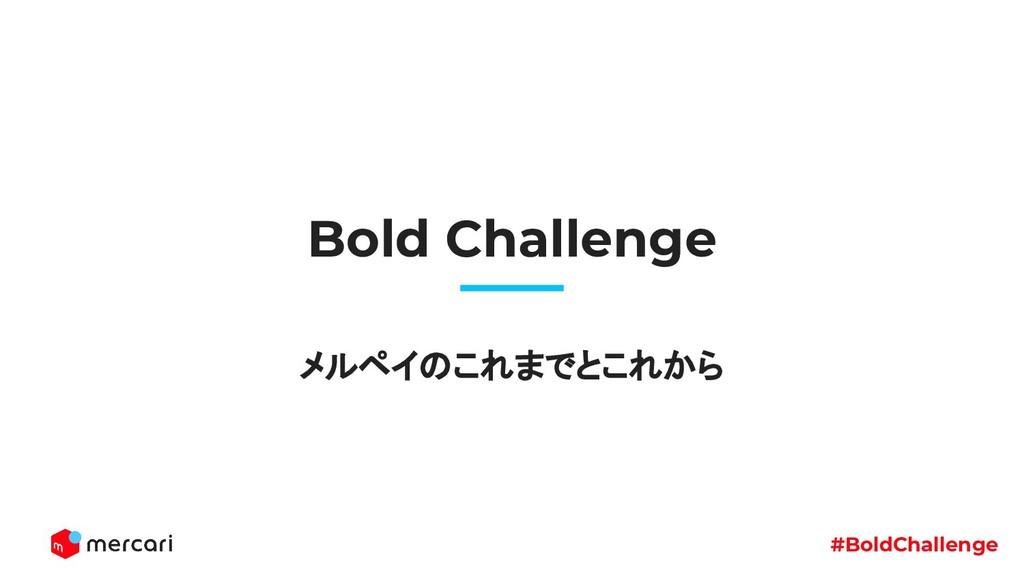 #BoldChallenge Bold Challenge メルペイのこれまでとこれから