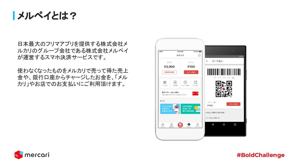 #BoldChallenge メルペイとは? 日本最大のフリマアプリを提供する株式会社メ ルカ...
