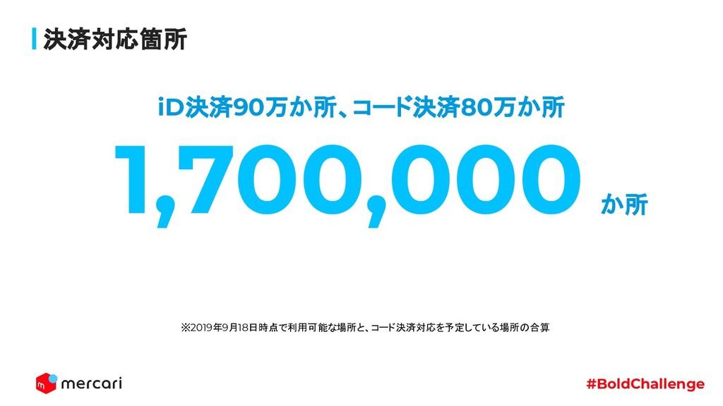 #BoldChallenge 決済対応箇所 1,700,000 か所 ※2019年9月18日時...