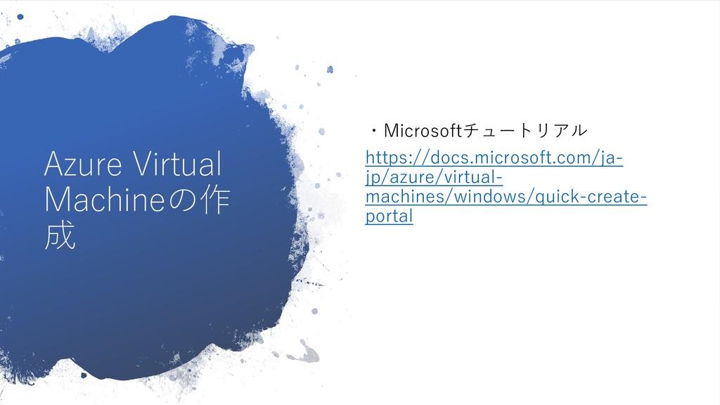 Azure Virtual Machineの作 成 ・Microsoftチュートリアル htt...