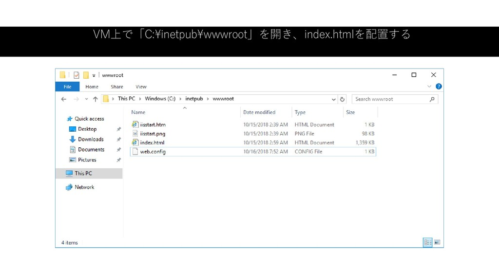 VM上で「C:¥inetpub¥wwwroot」を開き、index.htmlを配置する