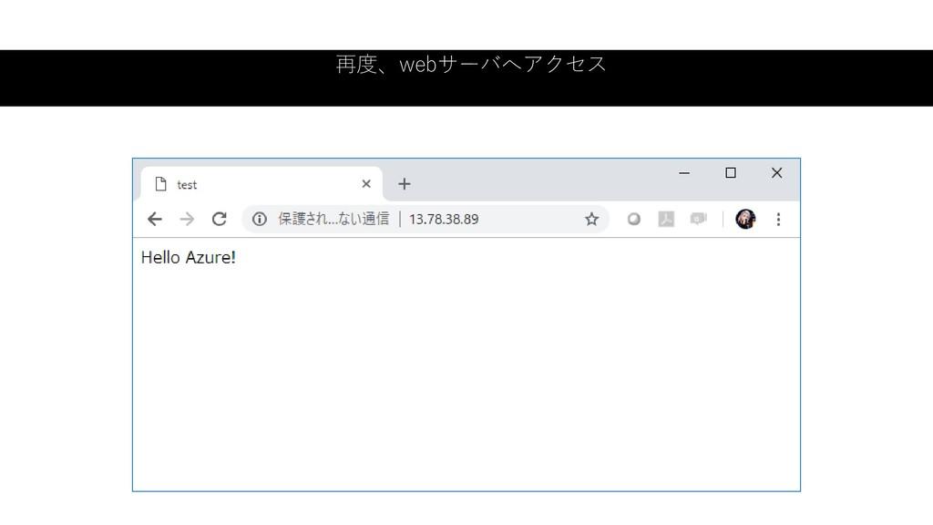 再度、webサーバへアクセス