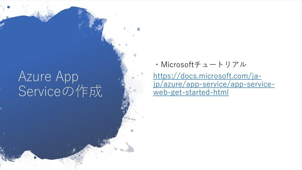 Azure App Serviceの作成 ・Microsoftチュートリアル https://...
