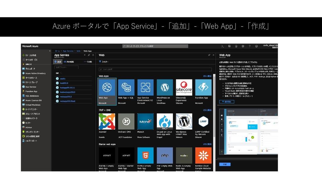Azure ポータルで「App Service」-「追加」-「Web App」-「作成」