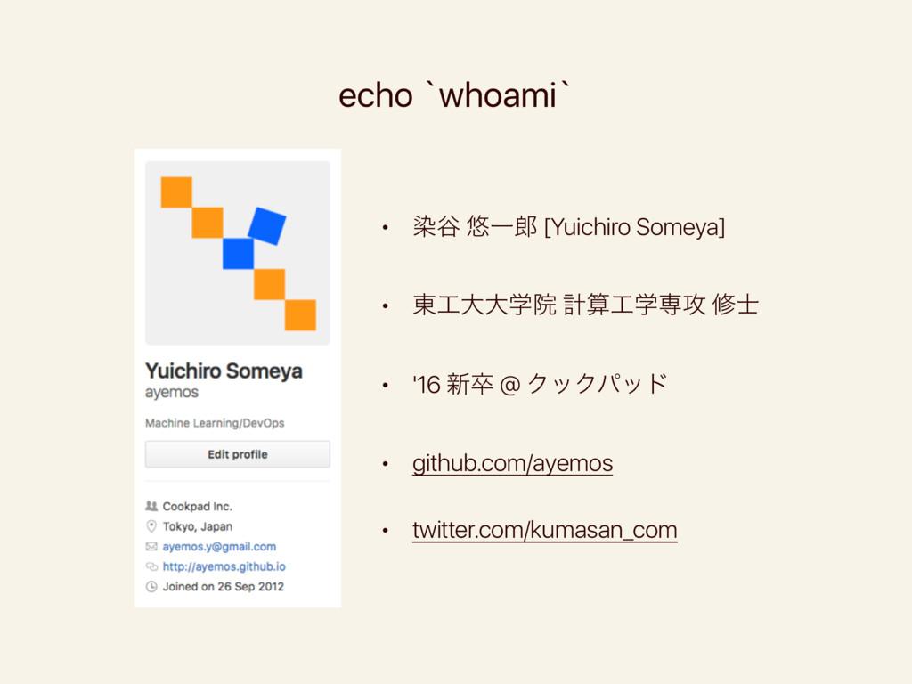 • છ୩ ༔Ұ [Yuichiro Someya] • ౦େେֶӃ ܭֶઐ߈ म •...