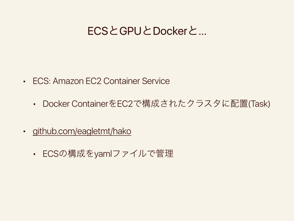 • ECS: Amazon EC2 Container Service • Docker Co...