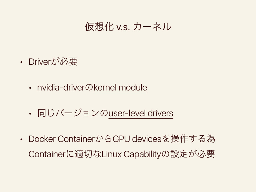 • Driver͕ඞཁ • nvidia-driverͷkernel module • ಉ͡ό...