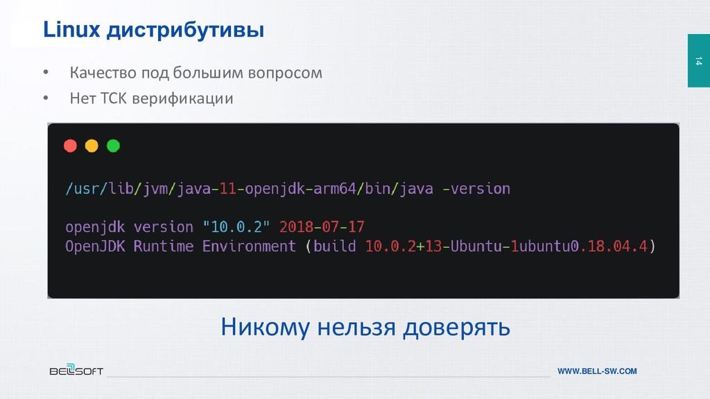 14 WWW.BELL-SW.COM 14 WWW.BELL-SW.COM • Качеств...