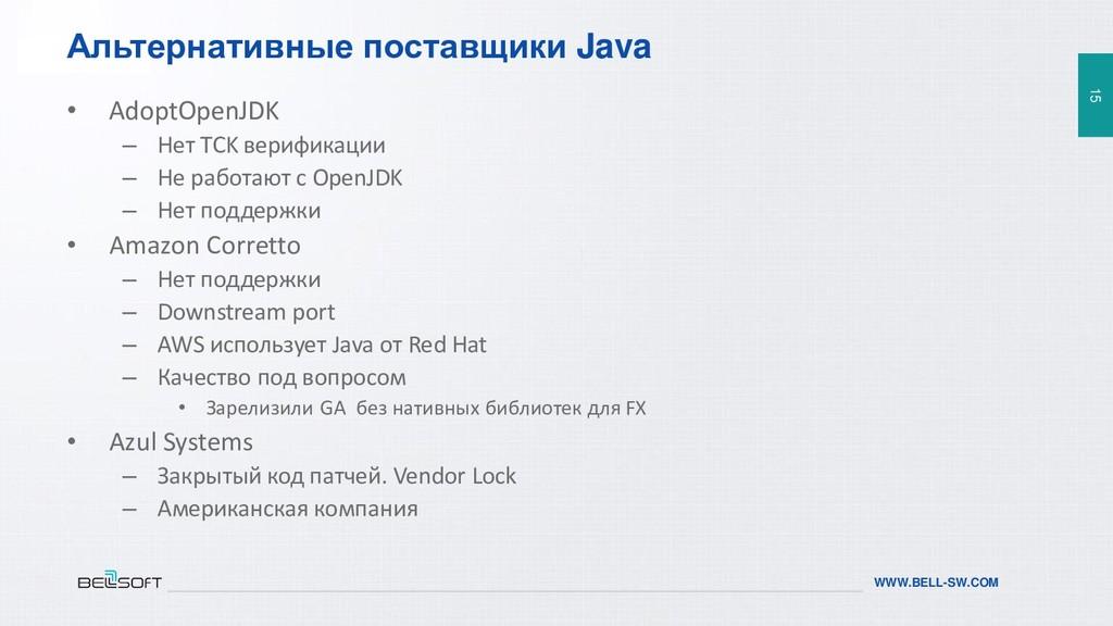 15 WWW.BELL-SW.COM 15 WWW.BELL-SW.COM • AdoptOp...