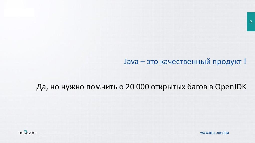 20 WWW.BELL-SW.COM 20 WWW.BELL-SW.COM Java – эт...