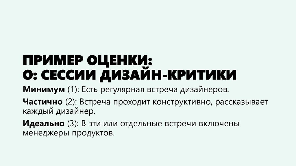 ПРИМЕР ОЦЕНКИ: О: СЕССИИ ДИЗАЙН-КРИТИКИ Минимум...