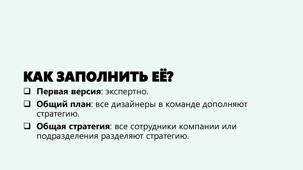 КАК ЗАПОЛНИТЬ ЕЁ? ❑ Первая версия: экспертно. ❑...