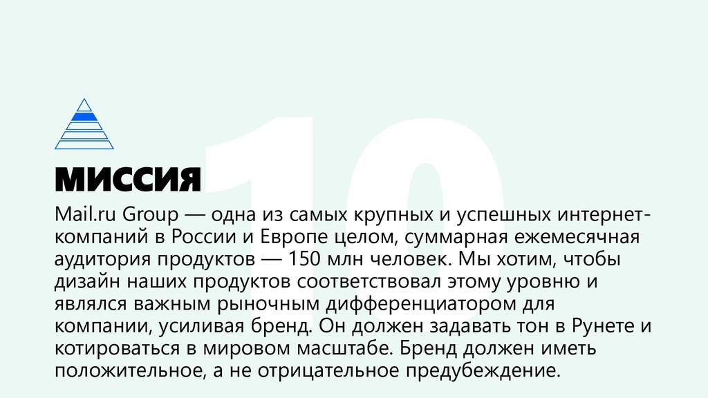 МИССИЯ Mail.ru Group — одна из самых крупных и ...