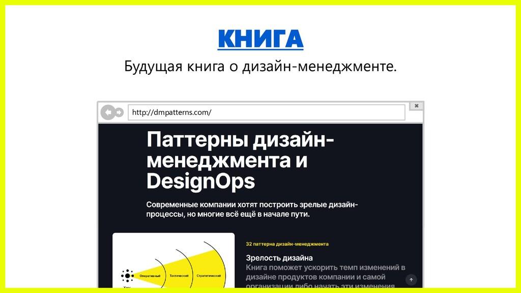 КНИГА Будущая книга о дизайн-менеджменте. http:...