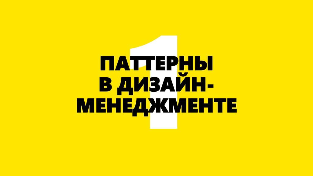 ПАТТЕРНЫ В ДИЗАЙН- МЕНЕДЖМЕНТЕ