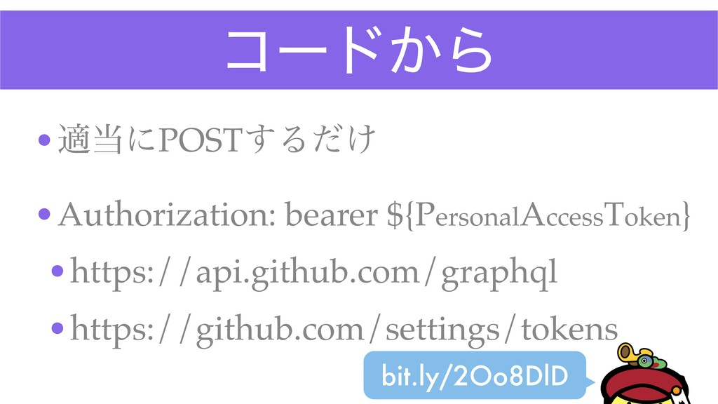 ίʔυ͔Β •ద౰ʹPOST͢Δ͚ͩ •Authorization: bearer ${Per...