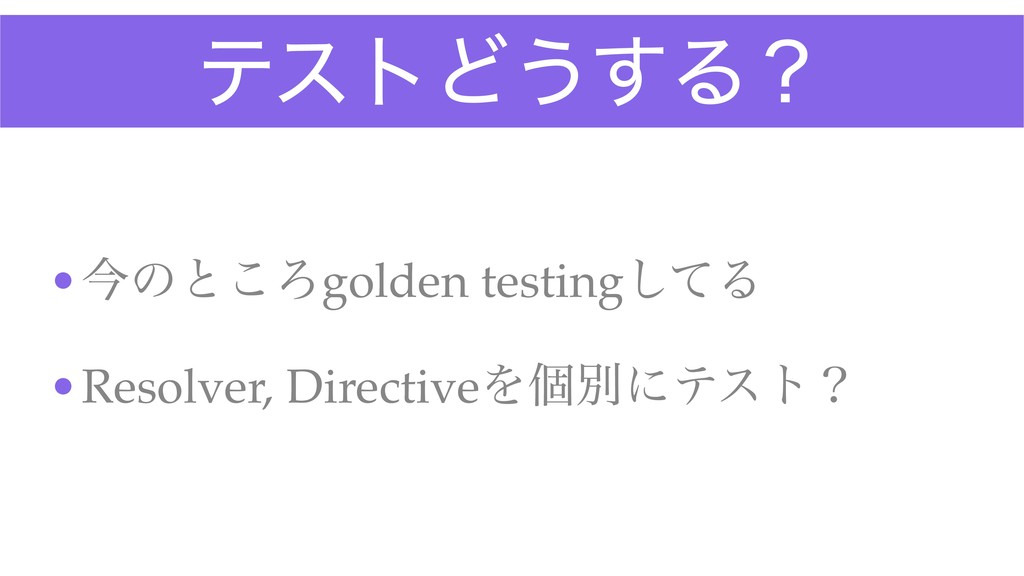 ςετͲ͏͢Δʁ •ࠓͷͱ͜Ζgolden testingͯ͠Δ •Resolver, Dir...