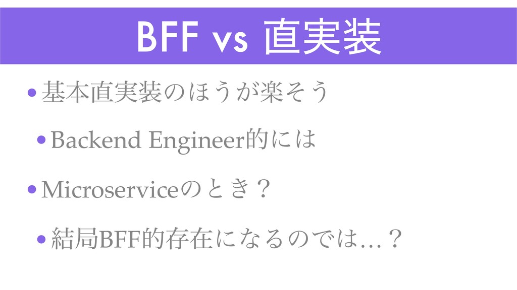 BFF vs ௚࣮૷ •جຊ௚࣮૷ͷ΄͏ָ͕ͦ͏ •Backend Engineerతʹ͸ •...