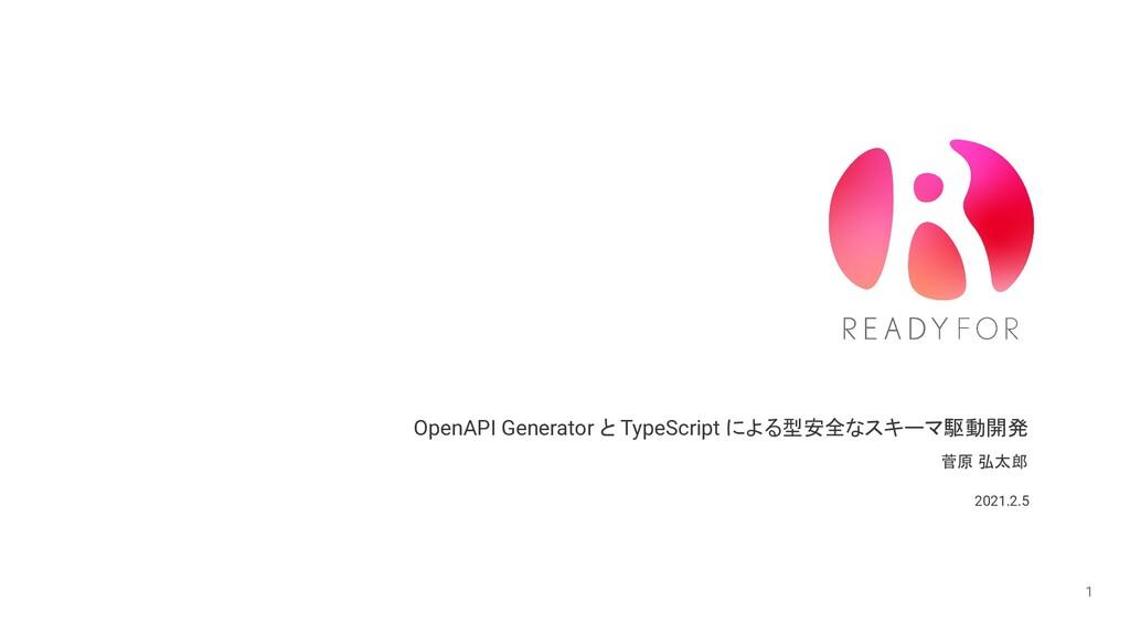 1 OpenAPI Generator と TypeScript による型安全なスキーマ駆動開...