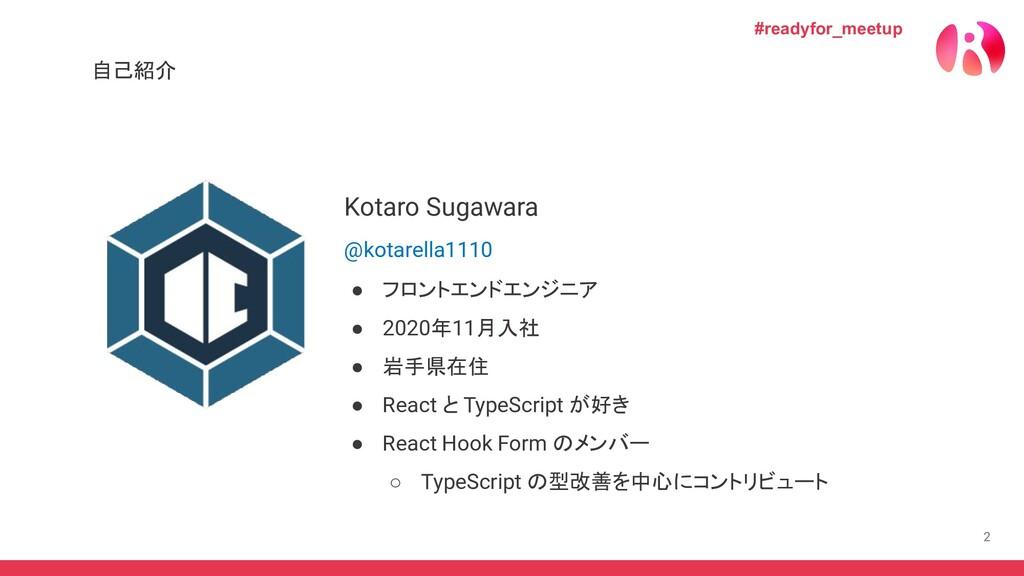 2 自己紹介 #readyfor_meetup Kotaro Sugawara @kotare...