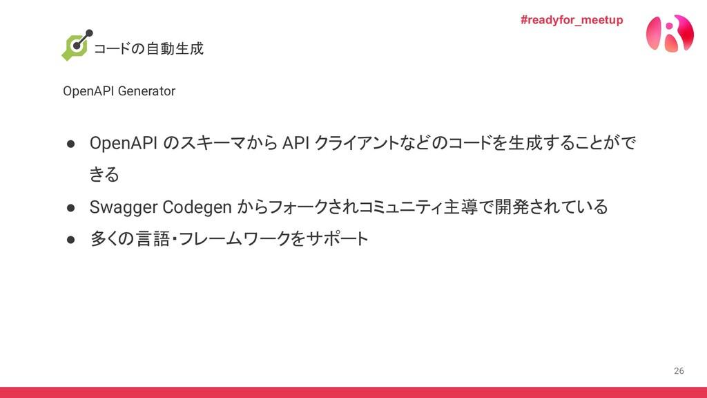 26 コードの自動生成 OpenAPI Generator #readyfor_meetup ...